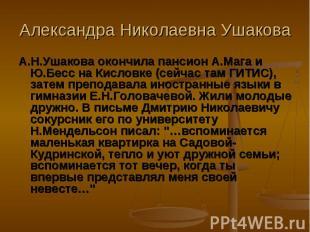 Александра Николаевна Ушакова А.Н.Ушакова окончила пансион А.Мага и Ю.Бесс на Ки