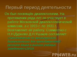 Первый период деятельности Он был посвящён диалектологии. На протяжении ряда лет