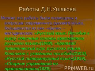 Работы Д.Н.Ушакова Многие его работы были посвящены и вопросам современного русс