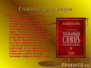 Главное дело жизни В 1935-1940 гг. под руководством Ушакова и при его непосредст