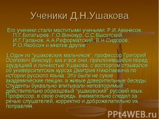 Ученики Д.Н.Ушакова Его ученики стали маститыми учеными: Р.И.Аванесов, П.Г.Богат