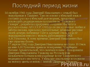 Последний период жизни 14 октября 1941 года Дмитрий Николаевич с семьей был эвак
