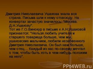 Дмитрия Николаевича Ушакова знала вся страна. Письма шли к нему отовсюду. На кон