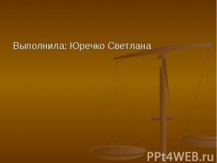 Выполнила: Юречко Светлана