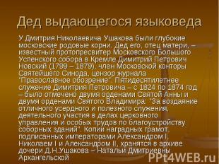 Дед выдающегося языковеда У Дмитрия Николаевича Ушакова были глубокие московские