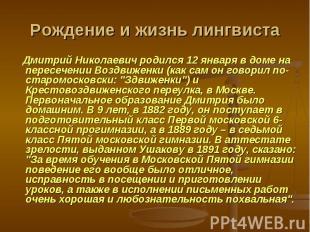 Рождение и жизнь лингвиста Дмитрий Николаевич родился 12 января в доме на пересе