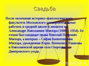Свадьба После окончания историко–филологического факультета Московского универси