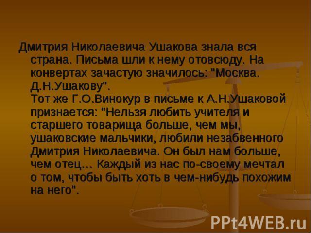 Дмитрия Николаевича Ушакова знала вся страна. Письма шли к нему отовсюду. На конвертах зачастую значилось: