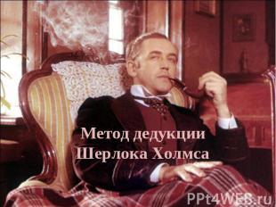 Метод дедукцииШерлока Холмса