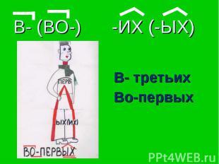 В- (ВО-) -ИХ (-ЫХ) В- третьихВо-первых