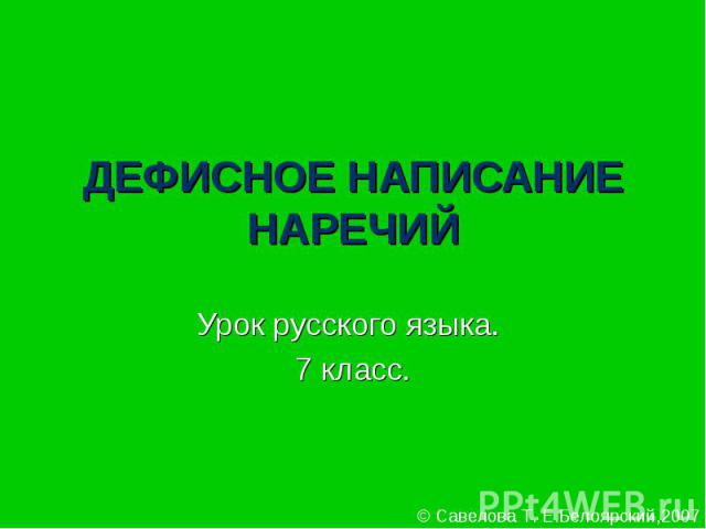 ДЕФИСНОЕ НАПИСАНИЕ НАРЕЧИЙ Урок русского языка. 7 класс.