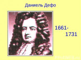 Даниель Дефо 1661- 1731