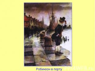 Робинзон в порту