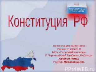 Конституция РФ Презентацию подготовилУченик 10 класса ВМОУ «Первомайская сош»П.П