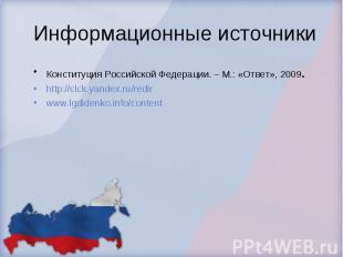 Информационные источники Конституция Российской Федерации. – М.: «Ответ», 2009.h