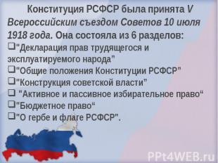 Конституция РСФСР была принята V Всероссийским съездом Советов 10 июля 1918 года