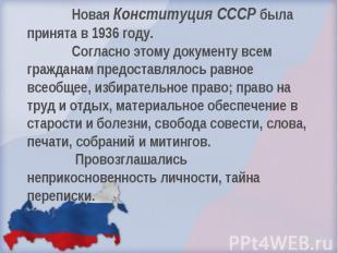 Новая Конституция СССР была принята в 1936 году. Согласно этому документу всем г