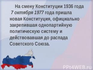 На смену Конституции 1936 года 7 октября 1977 года пришла новая Конституция, офи