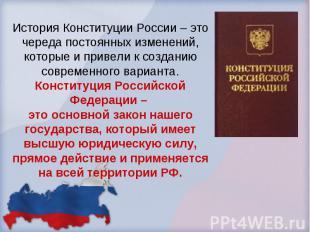 История Конституции России – это череда постоянных изменений, которые и привели