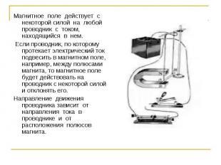 Магнитное поле действует с некоторой силой на любой проводник с током, находящий