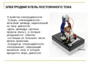 ЭЛЕКТРОДВИГАТЕЛЬ ПОСТОЯННОГО ТОКА Устройство электродвигателя: 1) якорь электрод