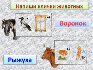 Напиши клички животныхВоронокРыжуха