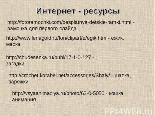 Интернет - ресурсыhttp://fotoramochki.com/besplatnye-detskie-ramki.html - рамочк