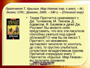 Пратчетт Т. Крылья. Мир Номов/ пер. с англ. – М.: Эксмо; СПб.: Домино, 2005. – 2