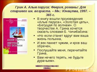 Грин А. Алые паруса: Феерия, романы: Для старшего шк. возраста. – Мн.: Юнацтва,