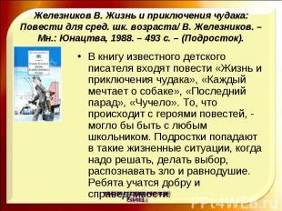 Железников В. Жизнь и приключения чудака: Повести для сред. шк. возраста/ В. Жел