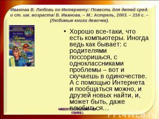 Иванова В. Любовь по Интернету: Повесть для детей сред. и ст. шк. возраста/ В. И