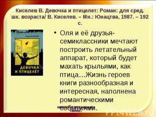 Киселев В. Девочка и птицелет: Роман: для сред. шк. возраста/ В. Киселев. – Мн.: