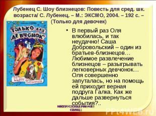 Лубенец С. Шоу близнецов: Повесть для сред. шк. возраста/ С. Лубенец. – М.: ЭКСМ