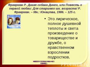 Фраерман Р. Дикая собака Динго, или Повесть о первой любви: Для старшего шк. воз
