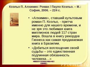 Коэльо П. Алхимик: Роман / Пауло Коэльо. – М.: София, 2006. – 224 с. «Алхимик»,