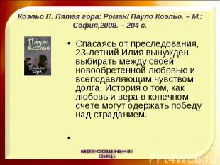 Коэльо П. Пятая гора: Роман/ Пауло Коэльо. – М.: София,2008. – 204 с. Спасаясь о