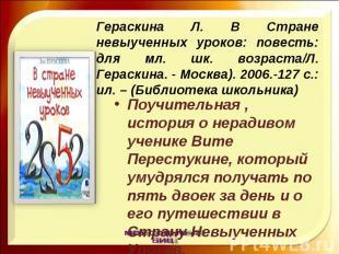 Гераскина Л. В Стране невыученных уроков: повесть: для мл. шк. возраста/Л. Герас