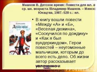 Машков В. Детское время: Повести для мл. и ср. шк. возраста /Владимир Машков. –