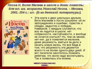 Носов Н. Витя Малеев в школе и дома: повесть: для мл. шк. возраста /Николай Носо