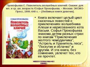 Прокофьева С. Повелитель волшебных ключей: Сказки: для мл. и ср. шк. возраста /С