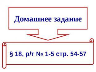Домашнее задание § 18, р/т № 1-5 стр. 54-57