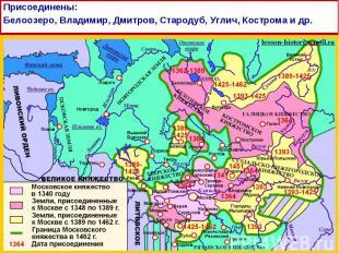 Присоединены:Белоозеро, Владимир, Дмитров, Стародуб, Углич, Кострома и др.