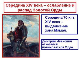 Середина XIV века – ослабление и распад Золотой Орды Середина 70-х гг. XIV века