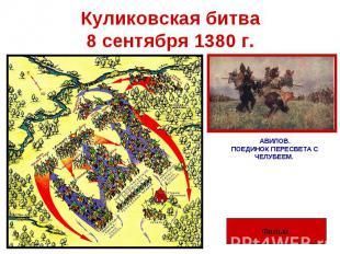 Куликовская битва8 сентября 1380 г.