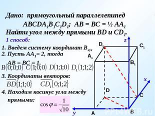 Дано: прямоугольный параллелепипед АВСDA1B1C1D1; АВ = ВС = ½ АА1Найти угол между