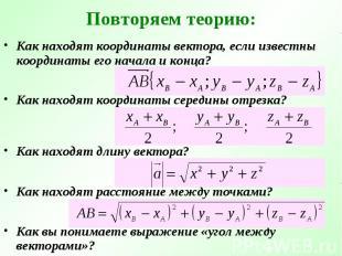 Повторяем теорию: Как находят координаты вектора, если известны координаты его н