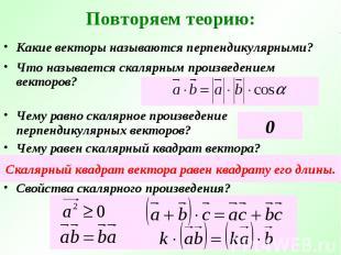 Повторяем теорию: Какие векторы называются перпендикулярными?Что называется скал