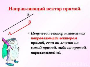Направляющий вектор прямой. Ненулевой вектор называется направляющим вектором пр