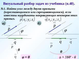 Визуальный разбор задач из учебника (п.48). №1. Найти угол между двумя прямыми (
