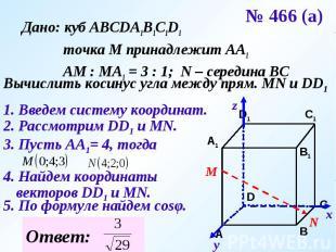 Дано: куб АВСDA1B1C1D1 точка М принадлежит АА1 АМ : МА1 = 3 : 1; N – середина ВС